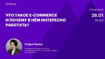 Skillbox: Что такое e-commerce и почему в нём интересно работать? - видео