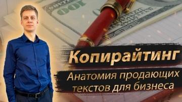 Копирайтер: КОПИРАЙТИНГ: АНАТОМИЯ ПРОДАЮЩИХ ТЕКСТОВ. Бесплатный вебинар | Валерий Магуйло - видео