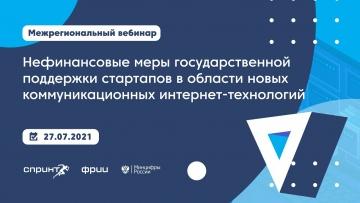 ФРИИ: Межрегиональный вебинар «Нефинансовые меры государственной поддержки стартапов в области НКИТ»