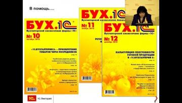 ПБУ: Персонифицированная отчетность за 2012 год подготовка и отправка прямо из 1СПредприятие - видео