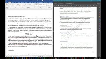 MS Word: Форматирование текста в MS Word - видео