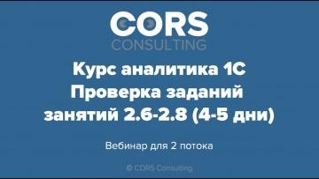 CORS consulting: Курс аналитика 1С. 2 поток. Разбор решенных заданий. 2.6-2.8 (модуль 2, день 4-5) -
