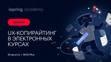 Копирайтер: UX-копирайтинг в электронных курсах. 18 августа - видео