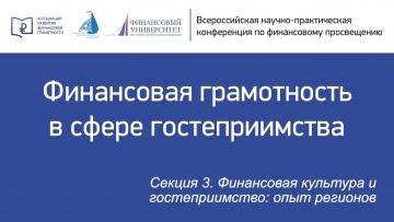 Fincubator: Секция 3 «Финансовая культура и гостеприимство: опыт регионов» - видео