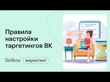 Skillbox: Как настраивать рекламу в ВКонтакте. Изучаем функционал кабинета - видео -