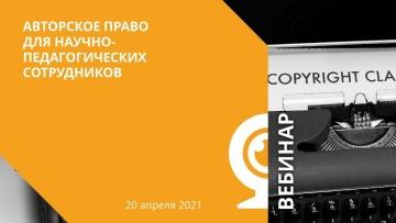 IPR MEDIA: Авторское право для научно-педагогических сотрудников - видео