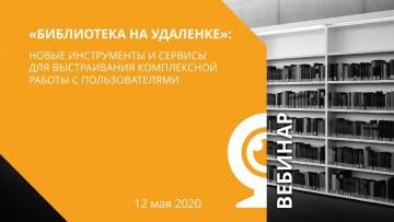 IPR MEDIA: Библиотека на удаленке новые инструменты и сервисы для выстраивания комплексной работы с