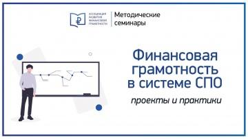 Fincubator: Методики успешных практик. Финансовая грамотность в системе СПО - видео