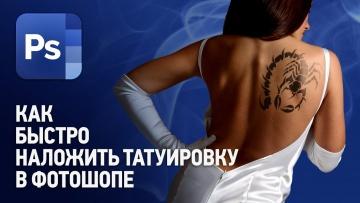 Графика: Как быстро наложить татуировку в Фотошопе. Уроки Фотошопа с нуля. - видео