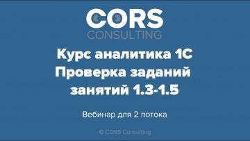 CORS consulting: Курс аналитика 1С. 2 поток. Разбор решенных заданий. 1.3-1.5 - видео